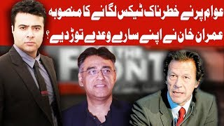 On The Front with Kamran Shahid   13 September 2018   Dunya News
