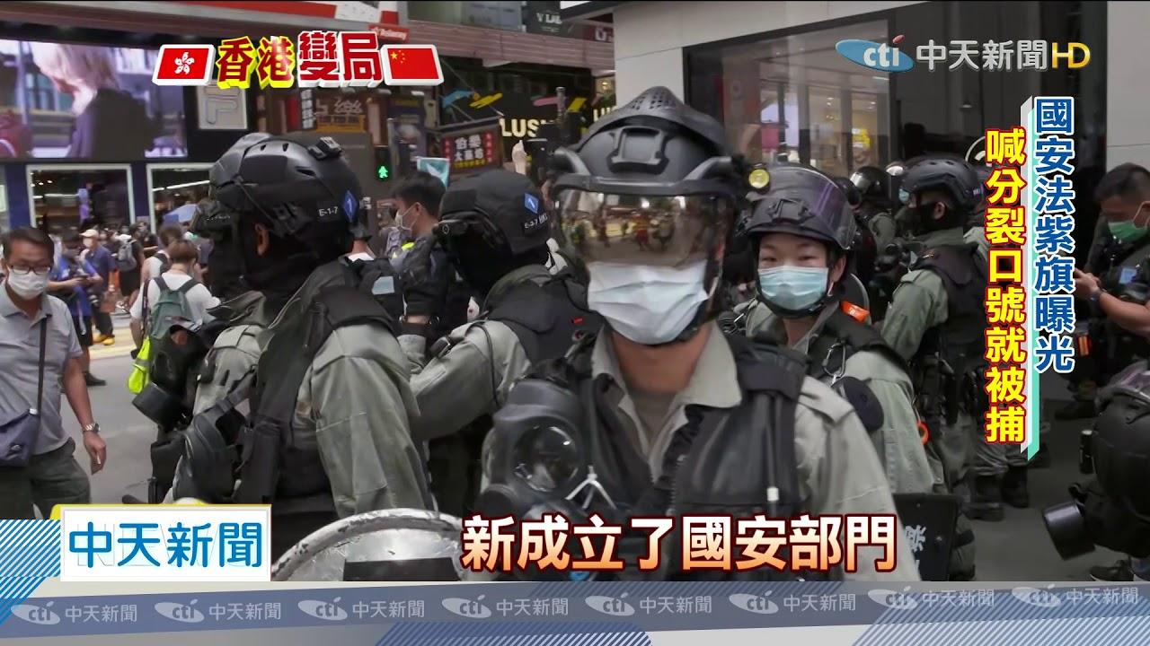 20200701中天新聞 七一遊行游擊戰 港警首度亮紫色國安法警告旗