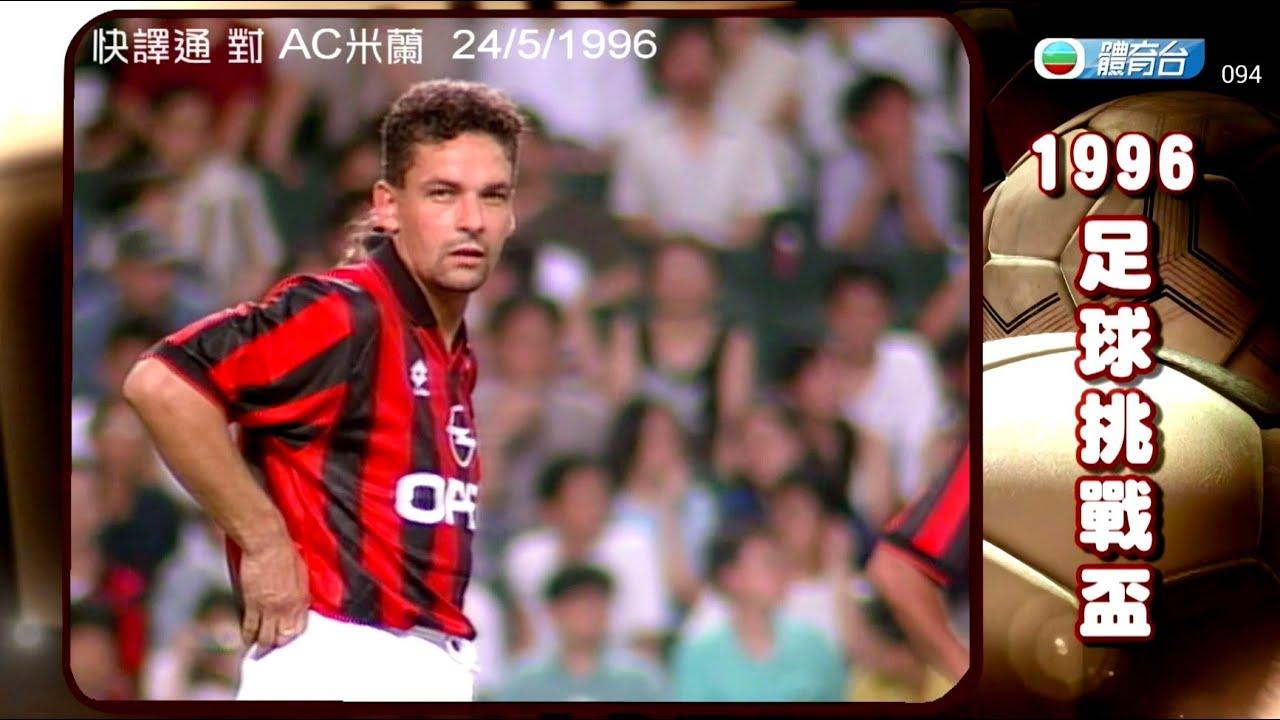 球壇足跡 1996年足球挑戰盃 - 快譯通 vs AC米蘭