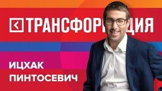 Ицхак Пинтосевич | Выступление на форуме «Трансформация» 2017 | Университет СИНЕРГИЯ