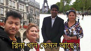 অভিনেত্রী রিনা খানের পরিবারে কে কে আছেন ? Bangladeshi Actress Rina Khan