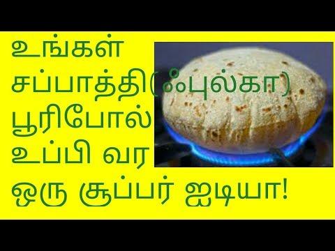 How to make soft phulka chapati in Tamil / ஈசியா புல்கா செய்ய எளிய முறை