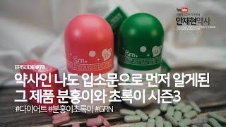약사인 나도 입소문으로 알게된 다이어트 제품, 분홍이와 초록이 도대체 얼마나 대단하길래 이 난리지?