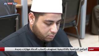 مصر.. أكاديمية تدريب الدعاة الجديدة تهدف لمواجهة ظاهرة العنف والإرهاب