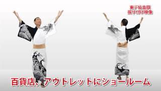 Download 超・お祭りテーマソング「東デ協音頭」の振付け映像 Video