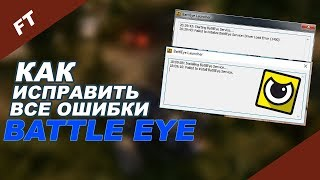 Failed to launch game BattlEye Как исправить? / How to fix? ARK