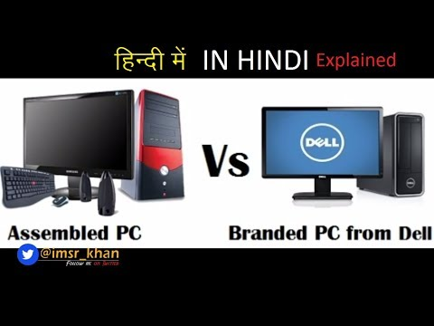Branded VS assembled Computer Explained in Hindi!!!