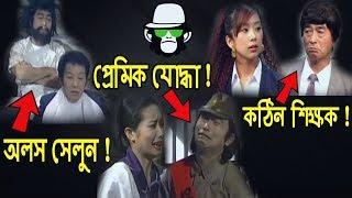 Kaissa Funny Lazy Saloon | Funny Warrior | Bangla Dubbing 2019
