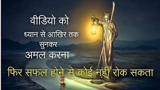 Best Motivational quotes in hindi...
