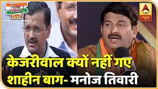 Arvind Kejriwal क्यों नहीं गए Shaheen Bagh? क्यों चूड़ी पहनकर बैठे हैं?- Manoj Tiwari |