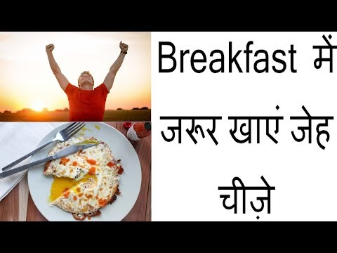 What we should eat in Breakfast || Make Life Easy || Health Tips [ HINDI ]