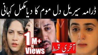Dill Mom ka diya full story|dil mom ka diya last episode complete story| HD - Urdu TV