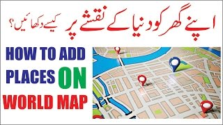 How to add Your Home at World Map? Hindi and Urdu