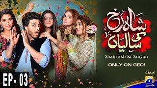 Shahrukh Ki Saaliyan - Episode 03 - 16 June 19   HAR PAL GEO