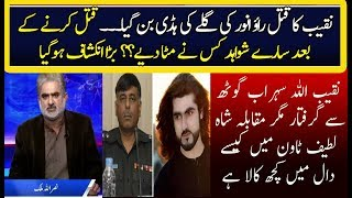 Turning Point in Naqeebullah Mehsood Case | Live With Nasrullah Malik | 19 January 2018 | Neo News