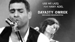 Us We Lazq Ft. Hany Adel - Dayiaty Omrek- قص ولزق وهانى عادل ضيعتى عمرك