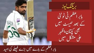 Babar Azam can be the New Teat Captain of Pakistan    Last Chance for Azhar Ali