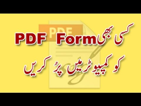 How to Fill out PDF Forms (Urdu)
