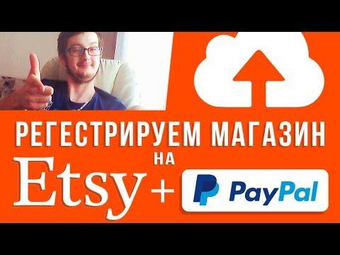 Как зарегистрироваться на Etsy. Как зарегистрировать Pay Pal. Продажа цифровых товаров