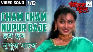 Cham Cham Nupur Baje   Kavita Krishnamurty, Vijayta Pandit   Rani Mukherjee   Biyer Phool