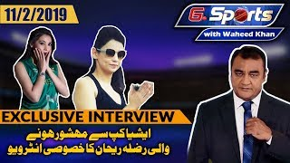 Rizla Rehan Interview | G Sports with Waheed Khan 11th February 2019