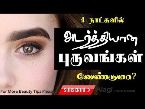 புருவம் வேகமாக வளர எளிய வழி | Home remedy for Growing Eye Bro Faster in Tamil | Tamil Beauty Tips