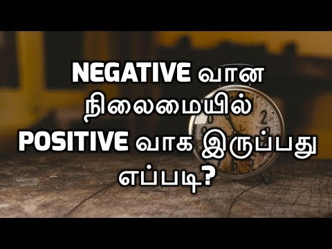 How to be positive in negative situations? | Tamil