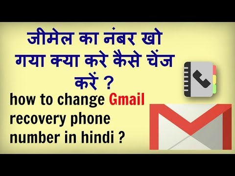 how to change or verify phone number on gmail account ?