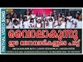 Sreyakutty & 22 Angels Singing a Beautiful Song from the Album PAITHAL|Vaanambadikal With  Subtitle