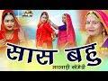 Download  सास बहु की धाकड़ कॉमेडी  { Saas - Bahu Marwadi Comedy } Twinakal Vaishnav New Comedy | PRG MP3,3GP,MP4