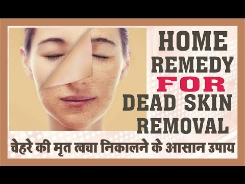 How to Remove Dead Skin Using Home Remedies Hindi