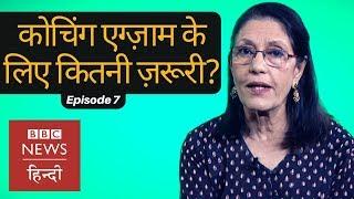 कॉलेज में Admission के बाद भी क्या आप किसी Exam के लिए Coaching करना चाहते हैं? (BBC Hindi)