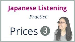 Japanese Listening Practice - Prices up to ¥999 - PakVim net