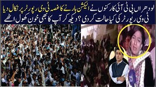 After Loosing Lodhran Election PTI Workers Stop  Media To Coverage