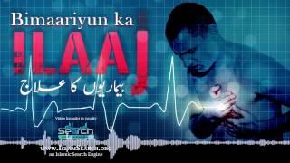 Must watch it ┇ Bemaariyun ka ilaaj ┇ بیماریوں کا علاج ┇ Islamic Treatment of Diseases ┇ IslamSearch