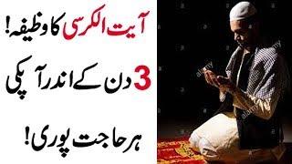 Qurani Wazaif|ayatul kursi ka wazifa in hindi|ayatul kursi for love|one day wazifa for marriage