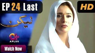 Drama | Lakin - Last Episode 24 | Aplus ᴴᴰ Dramas | Sara Khan, Ali Abbas, Farhan Malhi