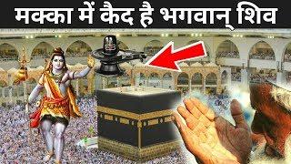 क्या मक्का में कैद है भगवान् शिव | Makka Madina Shivling | Shivling In Makka