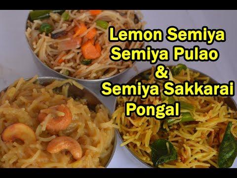 Lemon Semiya | Semiya Pulao | Semiya Sakkarai Pongal | Vermicelli recipes