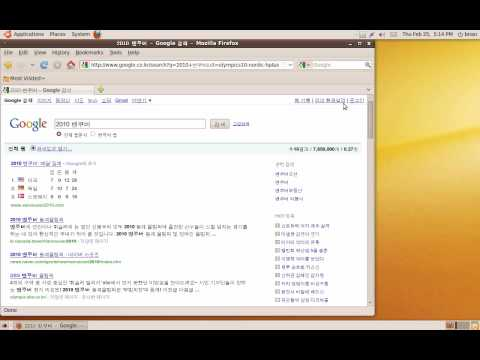How to change your language setting on Google from Korean to English