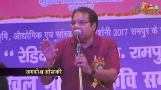 Jagdish Solanki || शहीद सैनिक की कहानी || सुनकर रो पड़ेगे || रामपुर कविसम्मेलन || Namokaar Channel