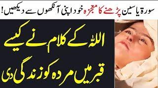 Surah Yaseen Parhny Ka Mojza apni Ankhon Sy dikh lain | Malumat tube