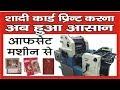 shadi card print karna ab hua asaan offset machine se