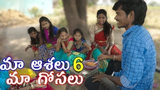 Village makers mistakes - 6   Village Comedy   Creative Thinks