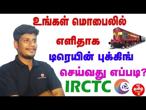 How To Book Train  on IRCTC New APP 2017 | Tamil Tech Today Super Apps Series