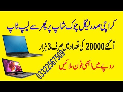 Laptop Price Just 3 Thousand Rupees in Karachi saddar legal chowk free home delivery all pakistan