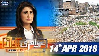 Karachi Shehar Ka Bura Haal | Awam Ki Awaz | SAMAA TV | 14 April 2018