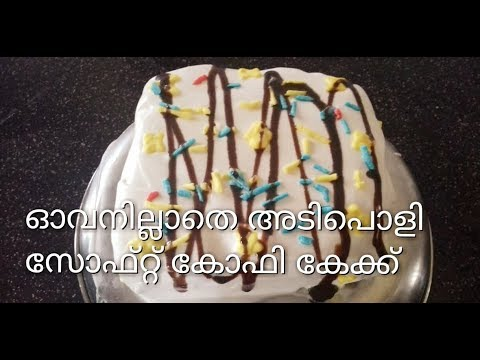 Coffee Cake || Coffee Cake Baking Without Oven Recipe In Malayalam / No.136
