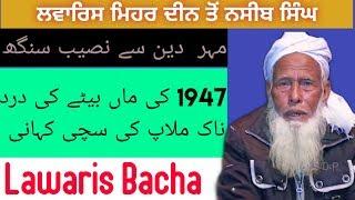 Lawaris Bacha|Mehar Deen To Naseeb Singh|Tangor Ambala To Ala abad.Sargodha|SDP