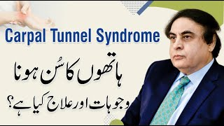What Is The Carpal Tunnel Syndrome | By Dr. Khalid Jamil Akhtar